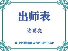 《出��表》PPT�n件8