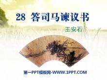 《答司马谏议书》PPT课件2