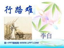 《行路难》PPT课件7