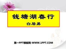 《�X塘湖春行》PPT�n件11