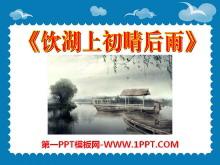 《饮湖上初晴后雨》PPT课件6