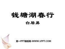 《�X塘湖春行》PPT�n件9