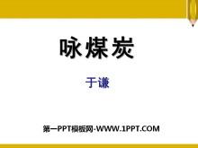 《咏煤炭》PPT课件2