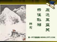 《左迁至蓝关示侄孙湘》PPT课件2