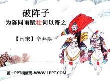 《破阵子・为陈同甫赋壮词以寄之》PPT课件