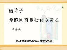 《破阵子・为陈同甫赋壮词以寄之》PPT课件2