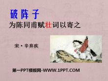 《破阵子・为陈同甫赋壮词以寄之》PPT课件3