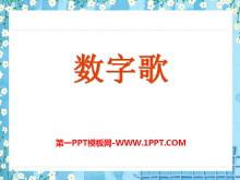 《数字歌》PPT课件5
