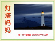 《灯塔妈妈》PPT课件3