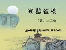 《登鹳雀楼》PPT课件8