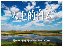 《天上的白云》PPT课件2