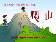 《爬山》PPT课件3