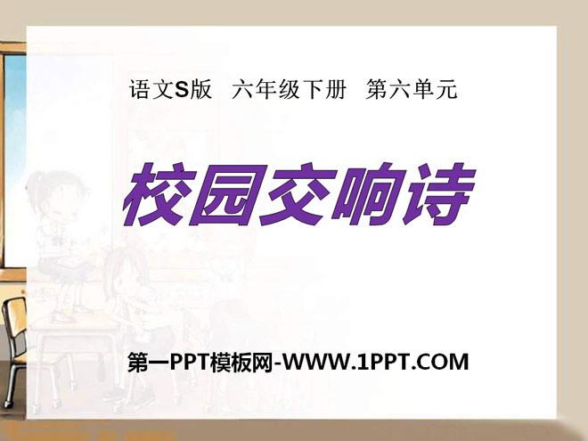 《校园交响诗》PPT课件