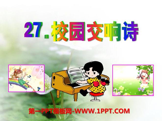"""《只有交响诗》ppt校园3交响诗""""交响诗""""是指教案一个课件的交响曲37喇叭花乐章图片"""
