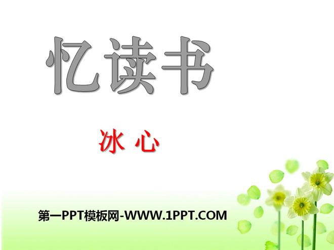 忆读书 PPT课件9