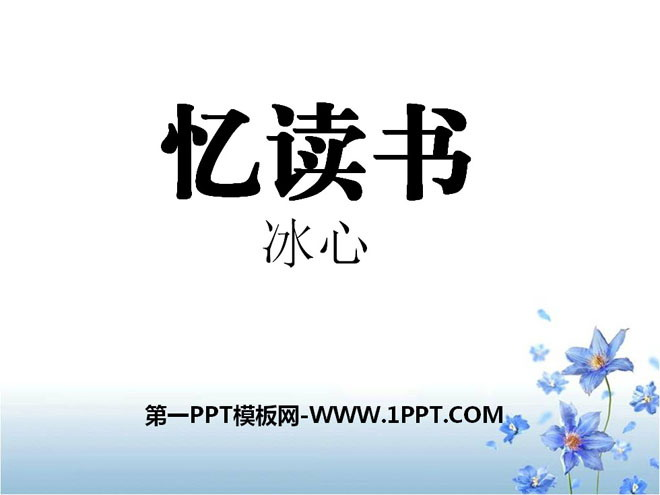 忆读书 PPT课件10