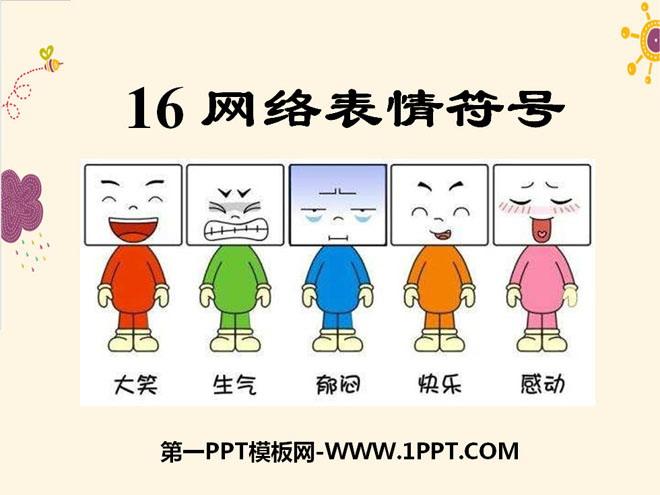 《网络表情符号》PPT课件
