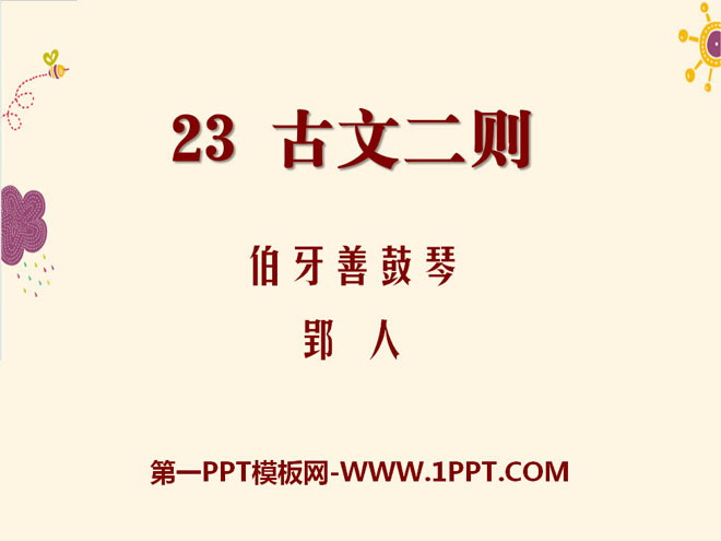 《古文二则》PPT课件