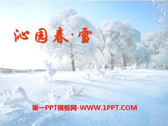 毛泽东沁园春雪背景_《沁园春·雪》PPT课件9 - 第一PPT