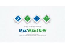 简洁蓝绿微立体创业计划书PPT模板免费下载