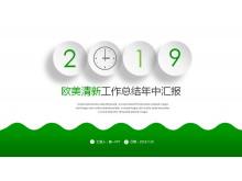 绿色清新微立体年中工作总结PPT模板