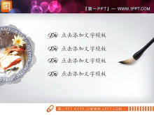 动态水墨中国风PPT图表大全