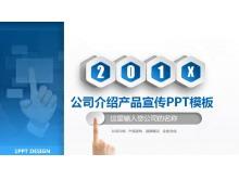 蓝色动态微立体公司介绍产品宣传PPT模板