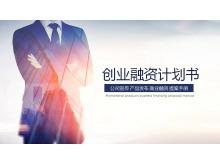 大气商务背景创业融资计划书PPT模板