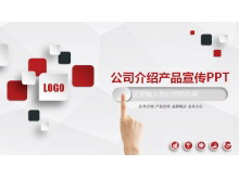 红黑微立体公司介绍产品宣传明升体育