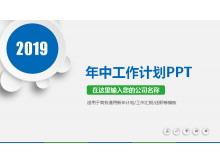 蓝绿微立体年中工作总结PPT模板免费下载