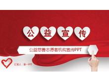 红色微立体爱心公益宣传PPT模板下载