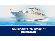蓝色游轮背景的船舶海运物流PPT模板