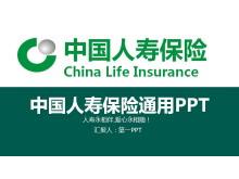 绿色大气的中国人寿保险公司通用必发88模板