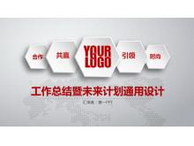 动态微立体工作总结暨工作计划PPT中国嘻哈tt娱乐平台