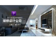 精美动态室内装修设计公司PPT模板