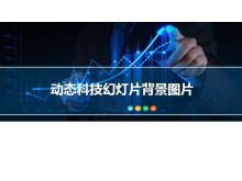 带有科技感的数据分析数据统计商务m88.com图片