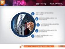 蓝色扁平化商务PPT图表下载