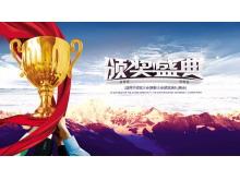 震撼企业公司颁奖盛典PPT模板
