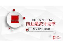 简约微立体商业融资计划书PPT中国嘻哈tt娱乐平台