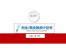 红蓝微立体创业融资计划书PPT模板