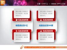 红蓝微立体商业融资计划书PPT图表下载