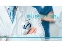 蓝色医疗医学报告明升体育免费下载