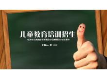 彩色动态黑板热气球背景的教育培训PPT模板