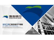 渤海银行工作总结汇报PPT模板