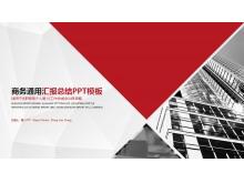 红灰通用扁平化商务工作总结汇报PPT模板