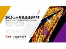 紫色光大银行年终工作总结PPT模板