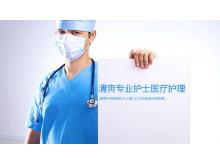 简洁医院护士医疗护理PPT模板下载
