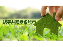 绿色城市节能环保主题PPT模板