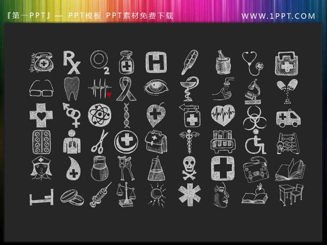 54张手绘粉笔字风格PPT图标素材下载
