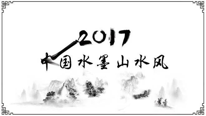动态水墨山水背景的中国风ppt模板